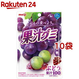 果汁グミ ぶどう(51g*10コ)【meijiAU01】【果汁グミ】