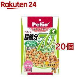 ペティオ おいしくスリム 脂肪分約70%オフ ササミビッツ 野菜入り(80g*20コセット)【ペティオ(Petio)】