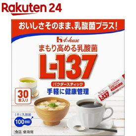 まもり高める乳酸菌L-137 パウダースティック(1.3g*30本入)【ハウスウェルネスフーズ】