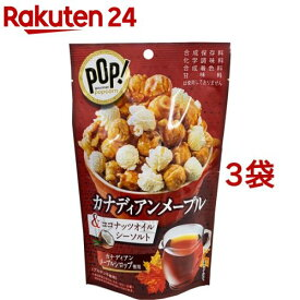 POP!グルメポップコーン カナディアンメープル&ココナッツオイルシーソルト(45g*3袋セット)