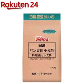 日清 パン専用小麦粉(2kg)【イチオシ】