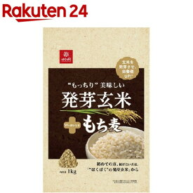 はくばく もっちり美味しい発芽玄米+もち麦(1kg)【はくばく】