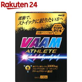 ヴァーム アスリート顆粒 栄養ドリンク風味(4.7g*10袋入)【ヴァーム(VAAM)】