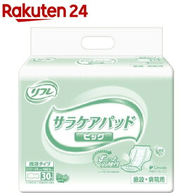 リフレ 業務用 サラケアパッド ビッグ(30枚入)【i9l】【リフレ】