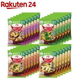 具たっぷり味噌汁 減塩シリーズ 4品種12食セット(2セット)