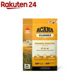 アカナ クラシック プレイリーポートリー(正規輸入品)(6kg)【アカナ】