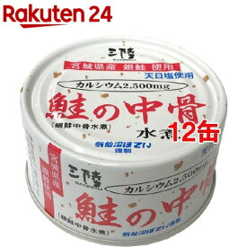 鮭の中骨水煮(銀鮭中骨水煮)(170g*12缶セット)
