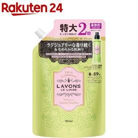 ラボン 柔軟剤 ラグジュアリーガーデンの香り 詰め替え 特大2倍サイズ(960ml)【ラボン(LAVONS)】