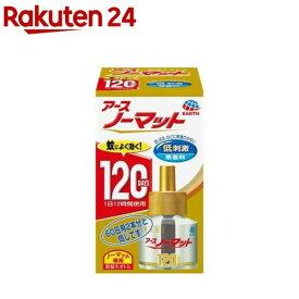 アースノーマット 取替えボトル 蚊取り120日用 無香料(45ml)【アース ノーマット】