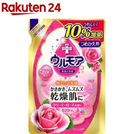 保湿入浴液 ウルモア クリーミーローズ つめかえ 増量(530ml)【ウルモア】[入浴剤]