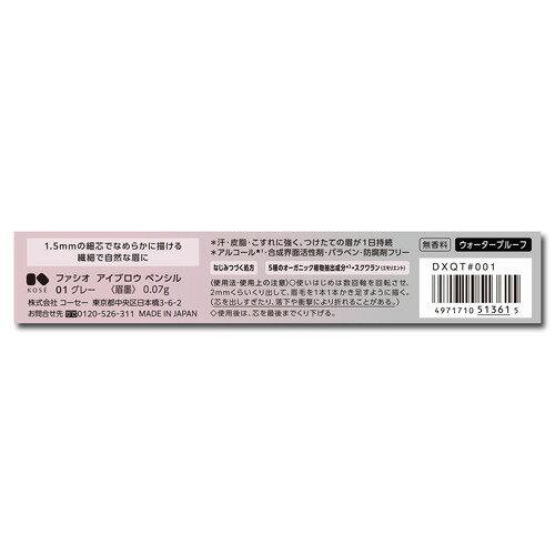 ファシオアイブロウペンシル01グレー