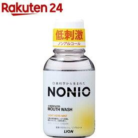 ノニオ マウスウォッシュ ノンアルコール ライトハーブミント(80ml)【ノニオ(NONIO)】