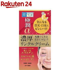 肌ラボ 極潤α スペシャルリンクルクリーム(30g)【肌研(ハダラボ)】