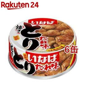 いなば とり たれ味(65g*6缶セット)[缶詰]