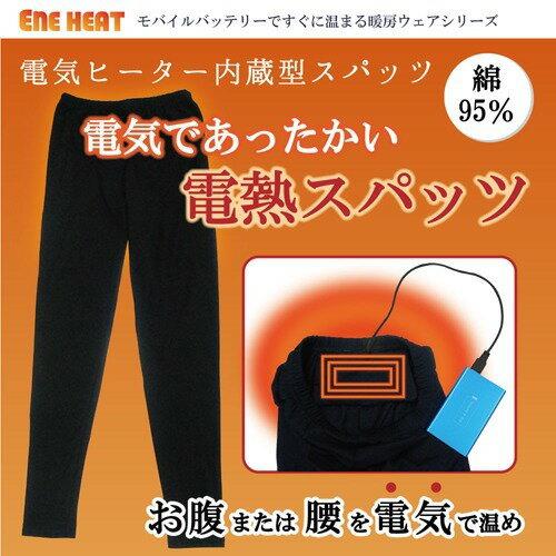 エネヒートヒータ付スパッツセットENE-HEAT-SPT