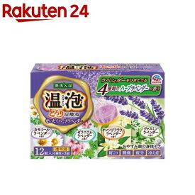 温泡 入浴剤 とろり炭酸湯 ぜいたくハーブラベンダー(45g*12錠)【温泡】