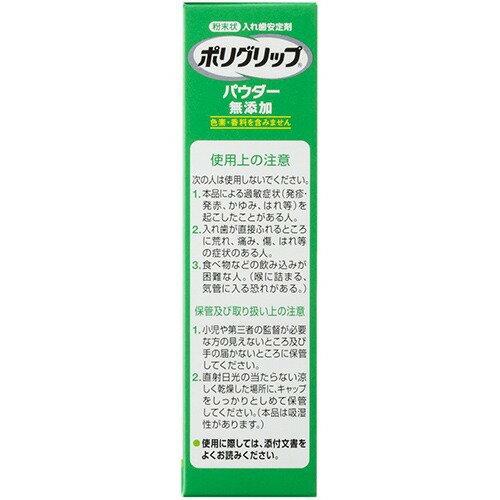 ポリグリップパウダー無添加入れ歯安定剤