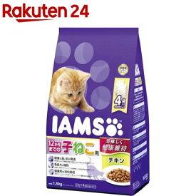 アイムス 12か月までの子ねこ用 チキン(1.5kg)【l9y】【g0f】【t30d】【アイムス】[キャットフード]
