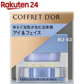 コフレドール 3Dトランスカラー アイ&フェイス BU-63 ラグーン(3.3g)【kane02】【コフレドール】