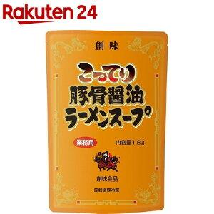 創味食品 こってり豚骨醤油ラーメンスープ  業務用(1.8L)