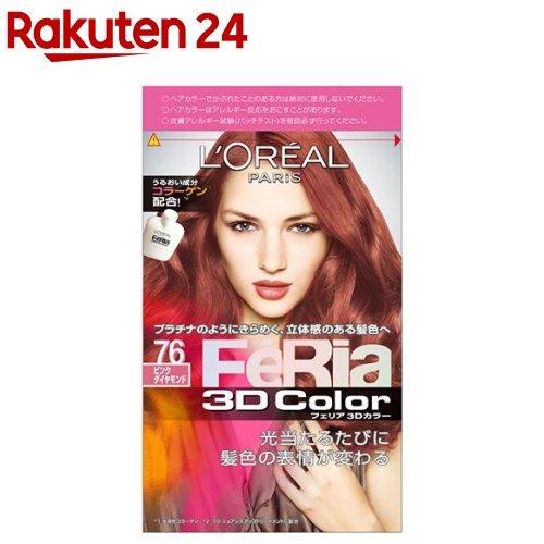 ロレアルパリフェリア3Dカラー76ピンクダイヤモンド