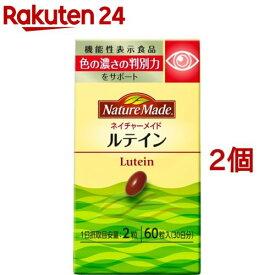 ネイチャーメイド ルテイン(60粒*2コセット)【ネイチャーメイド(Nature Made)】