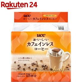 UCC おいしいカフェインレスコーヒー ドリップコーヒー(18杯分)