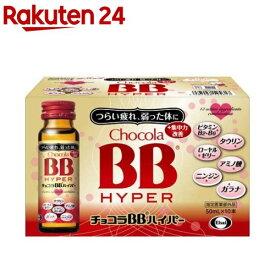 チョコラBB ハイパー(50ml*10本入)【チョコラBB】