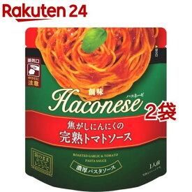 Haconese 焦がしにんにくの完熟トマトソース(130g*2袋セット)