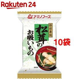 アマノフーズ 粋彩寿椀 松茸のお吸い物(3g*1食入*10コセット)【アマノフーズ】