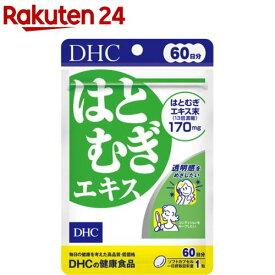DHC 60日はとむぎエキス(60粒(33.3g))【DHC サプリメント】