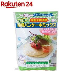 もぐもぐ工房のおこめの無糖パンケーキミックス(120g*2袋入)