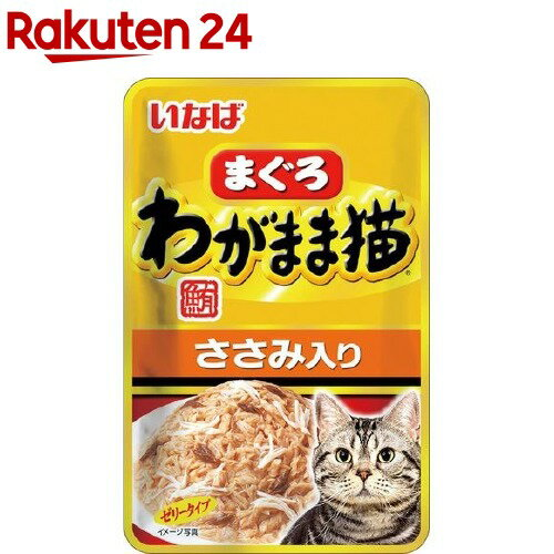 いなば わがまま猫 まぐろ パウチささみ入り(40g)【イナバ】