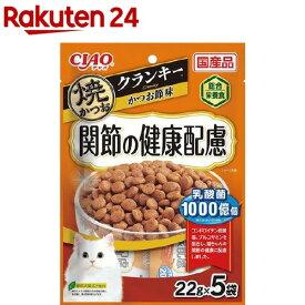チャオ 焼かつおクランキー 関節の健康配慮 かつお節味(22g*5袋入)【チャオシリーズ(CIAO)】