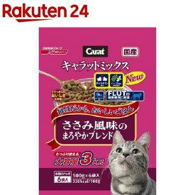キャラットミックス ささみ風味のまろやかブレンド(3kg)【キャラット(Carat)】[キャットフード]