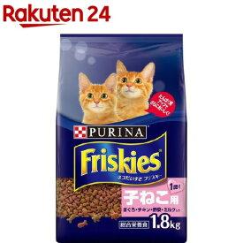 フリスキードライ 1歳まで子ねこ用 まぐろチキン野菜ミルク入り(1.8kg)【フリスキー(Friskies)】[キャットフード]