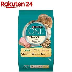 ピュリナ ワン キャット グレインフリー 穀物不使用 チキン 1歳からすべての年齢に(3kg)【qqu】【zeq】【ピュリナワン(PURINA ONE)】