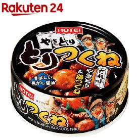 ホテイフーズ とりつくね たれ味(90g)【ホテイフーズ】[缶詰]