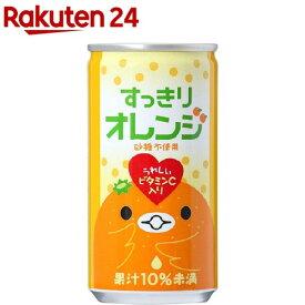 神戸居留地 すっきりオレンジ(185g*30本入)【神戸居留地】