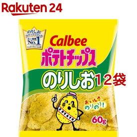 カルビー ポテトチップス のりしお(60g*12コ)【カルビー ポテトチップス】