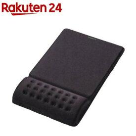 エレコム リストレスト付マウスパッド 疲労軽減 COMFY ブラック MP-095BK(1個入)【エレコム(ELECOM)】