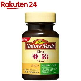 ネイチャーメイド 亜鉛(60粒入)【イチオシ】【ネイチャーメイド(Nature Made)】