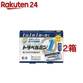 【第2類医薬品】トラベルミン1(3錠*2箱セット)【トラベルミン】