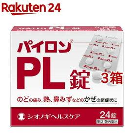 【第(2)類医薬品】パイロンPL錠(24錠*3箱セット)【パイロン】