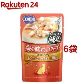 コンボ キャット 海の味わいスープ おいしい減塩 まぐろとかつおぶしと鯛添え(40g*6コセット)【コンボ(COMBO)】[キャットフード]