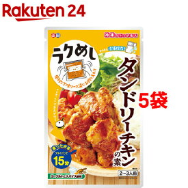 正田 冷凍ストック名人 タンドリーチキンの素(100g*5コセット)