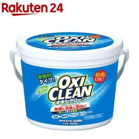オキシクリーン(1500g)【オキシクリーン(OXI CLEAN)】