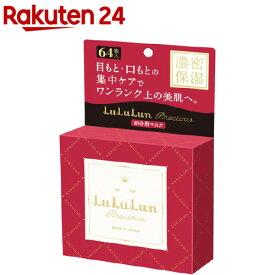 ルルルンプレシャス 部分用マスク(64枚入)【ルルルン(LuLuLun)】