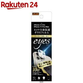 レイ・アウト iPhone 11 Pro/11 Pro Max ガラスフィルム カメラ 10H eyes ホワイト(1枚)【レイ・アウト】