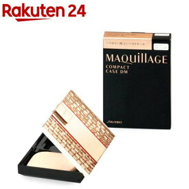 【訳あり】【アウトレット】資生堂 マキアージュ コンパクトケース DM(1個)【マキアージュ(MAQUillAGE)】